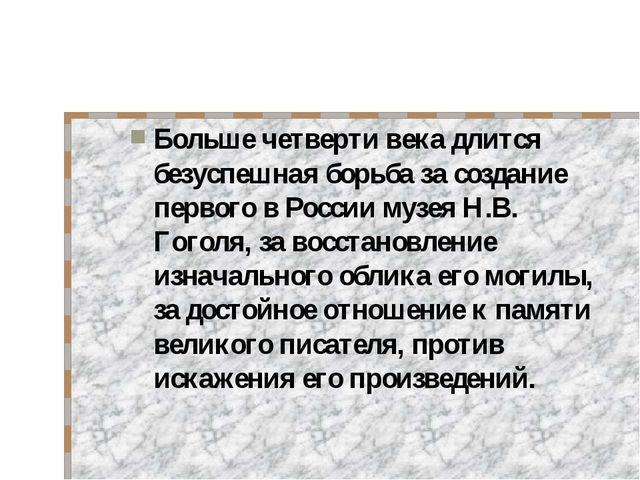 Больше четверти века длится безуспешная борьба за создание первого в России...