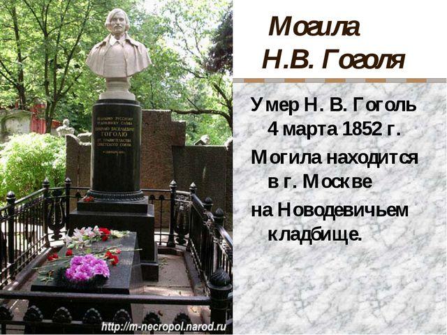 Могила Н.В. Гоголя Умер Н. В. Гоголь 4 марта 1852 г. Могила находится в г. М...