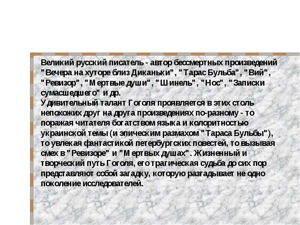 """Великий русский писатель - автор бессмертных произведений """"Вечера на хуторе..."""
