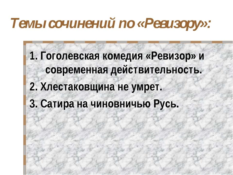 Темы сочинений по «Ревизору»: 1. Гоголевская комедия «Ревизор» и современная...