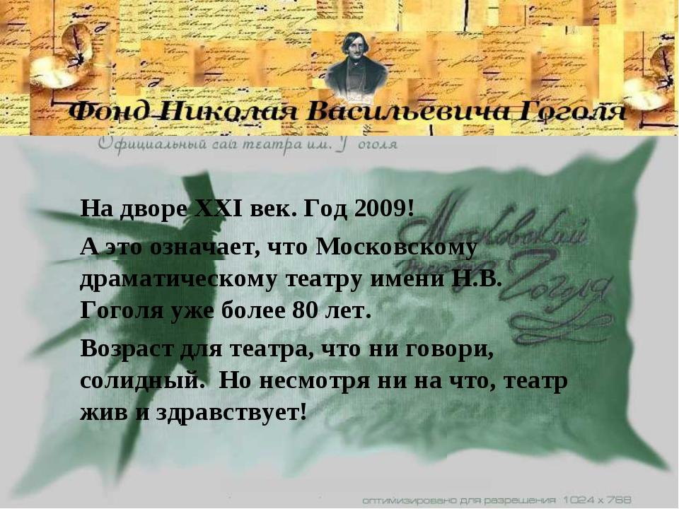 На дворе XXI век. Год 2009! А это означает, что Московскому драматическому те...