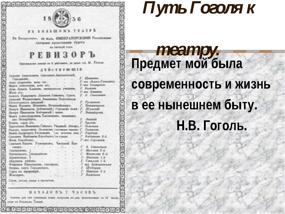 Путь Гоголя к театру. Предмет мой была современность и жизнь в ее нынешнем б...