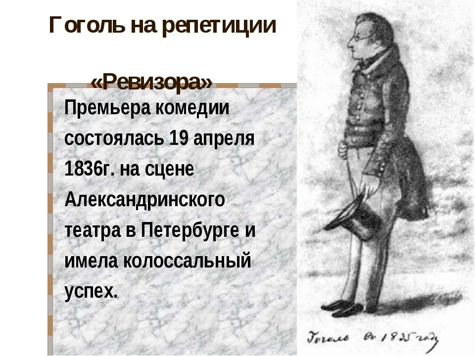 Гоголь на репетиции «Ревизора» Премьера комедии состоялась 19 апреля 1836г. н...