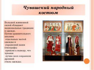 Чувашский народный костюм Большой жизненной силой обладают национальные тради
