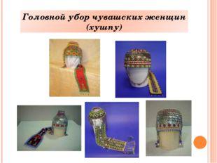 Головной убор чувашских женщин (хушпу)