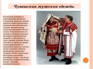 Богатством вышивки и разнообразием орнамента отличалась мужская одежда. одной
