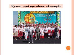 Чувашский праздник «Акатуй»