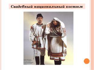 Свадебный национальный костюм