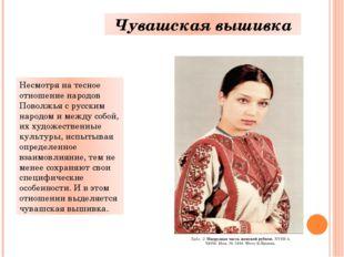 Несмотря на тесное отношение народов Поволжья с русским народом и между собой