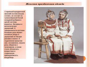Старинный праздничный женский костюм весьма сложен, он состоит из туникообраз