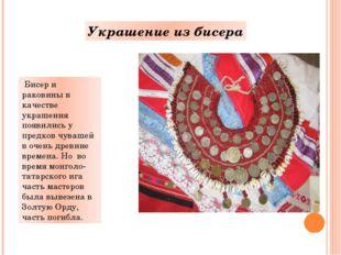 Бисер и раковины в качестве украшения появились у предков чувашей в очень др
