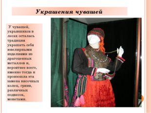 У чувашей, укрывшихся в лесах осталась традиция украшать себя ювелирными изд