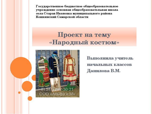 Проект на тему «Народный костюм» Выполнила учитель начальных классов Данилова...