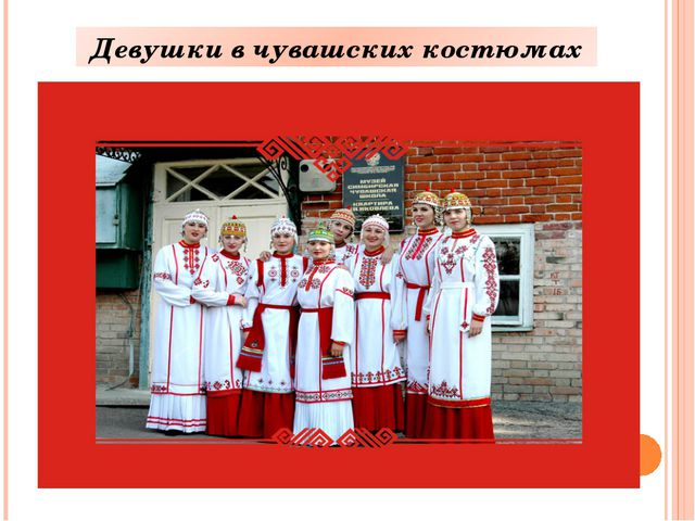 Девушки в чувашских костюмах