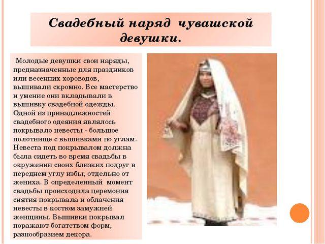 Молодые девушки свои наряды, предназначенные для праздников или весенних хор...