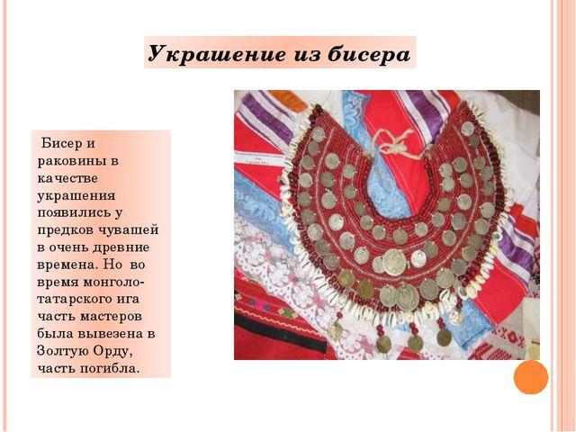 Бисер и раковины в качестве украшения появились у предков чувашей в очень др...