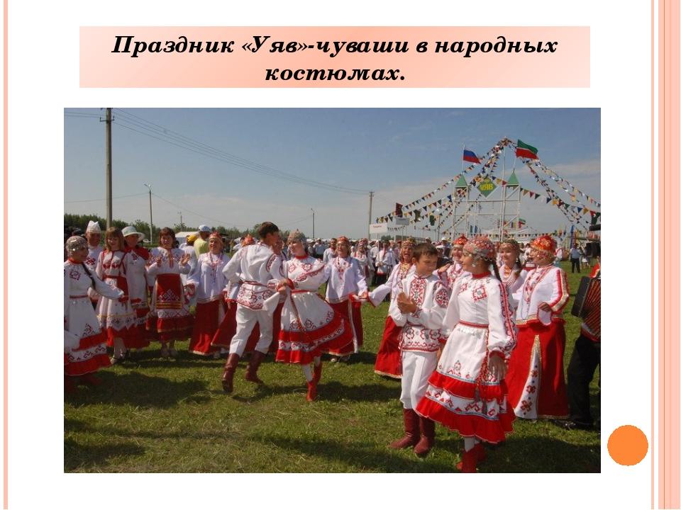 Праздник «Уяв»-чуваши в народных костюмах.