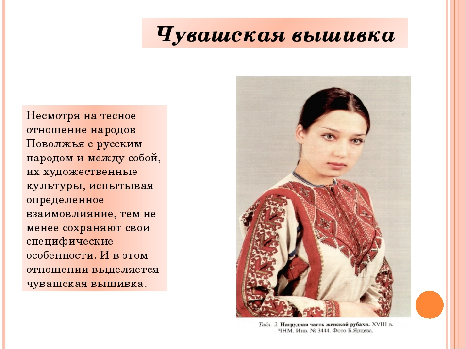 Несмотря на тесное отношение народов Поволжья с русским народом и между собой...