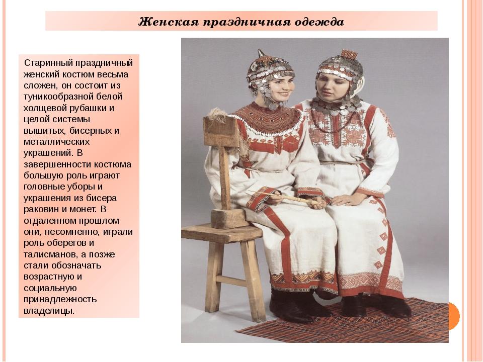 Старинный праздничный женский костюм весьма сложен, он состоит из туникообраз...