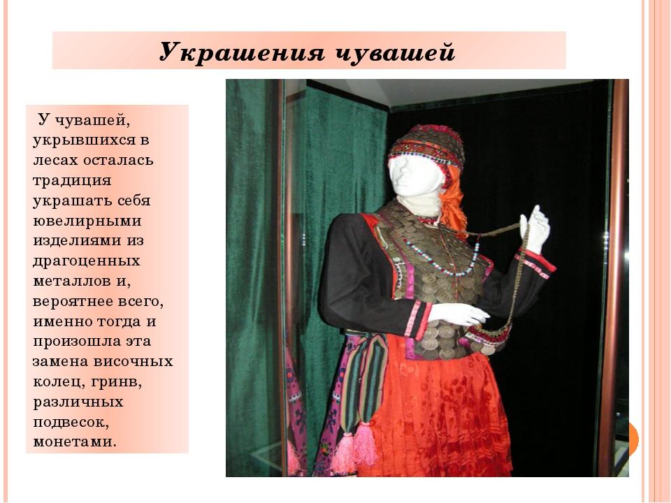 У чувашей, укрывшихся в лесах осталась традиция украшать себя ювелирными изд...