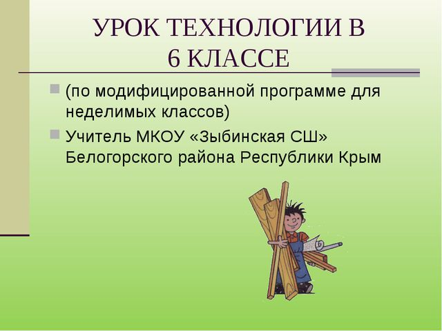 УРОК ТЕХНОЛОГИИ В 6 КЛАССЕ (по модифицированной программе для неделимых класс...