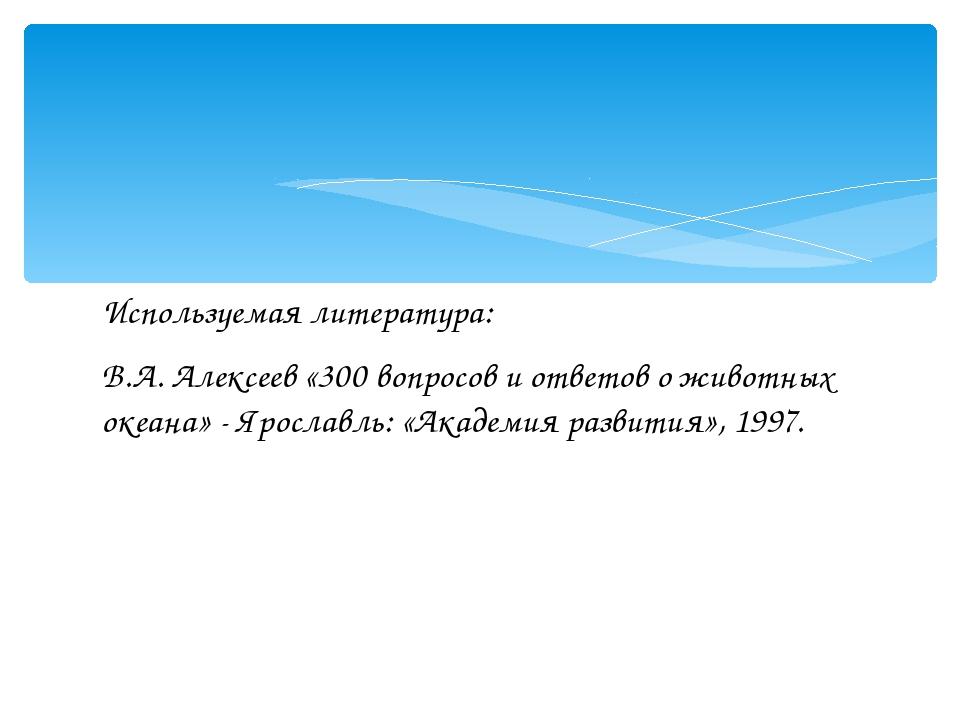 Используемая литература: В.А. Алексеев «300 вопросов и ответов о животных оке...