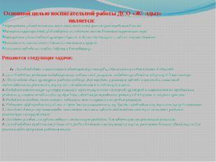 Основной целью воспитательной работы ДСО «Жұлдыз» является: Формирование у де