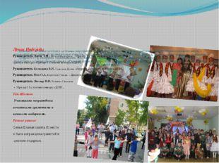 Принимают активное участие в школьных мероприятиях таких как: семейные конкур