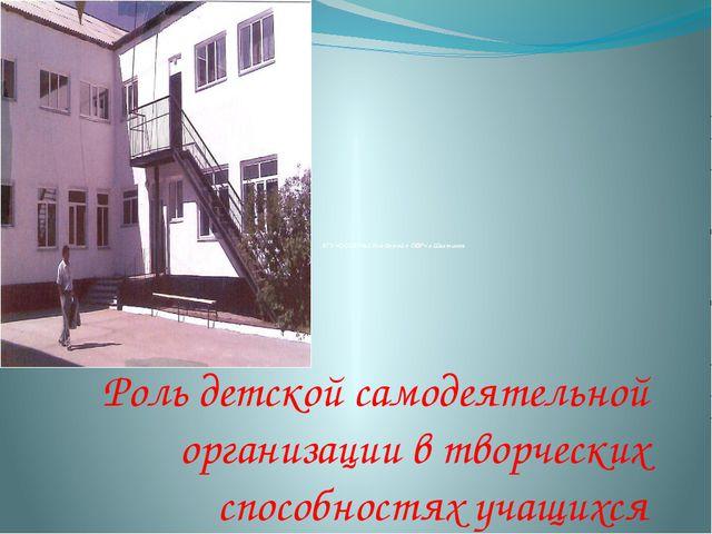 КГУ «ОСШИ №1 для детей с ОВР» г.Шахтинск Роль детской самодеятельной организ...