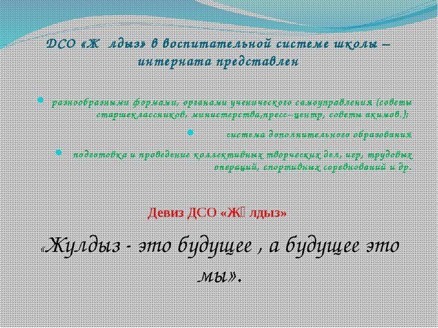 ДСО «Жұлдыз» в воспитательной системе школы – интерната представлен разнообра...