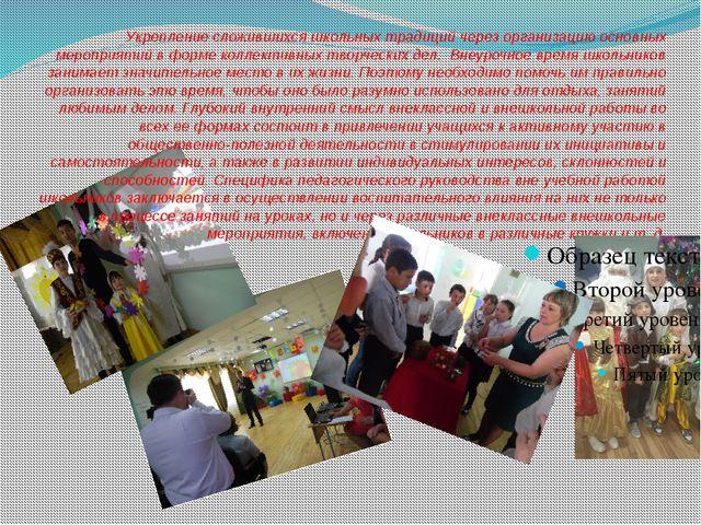 Укрепление сложившихся школьных традиций через организацию основных мероприят...