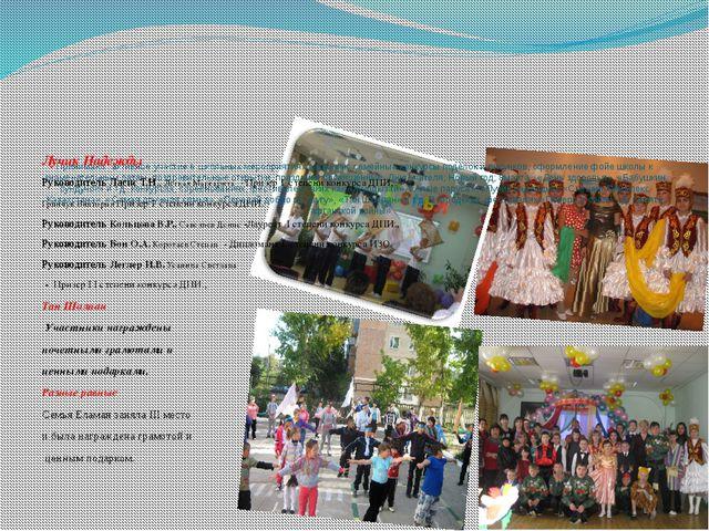 Принимают активное участие в школьных мероприятиях таких как: семейные конкур...