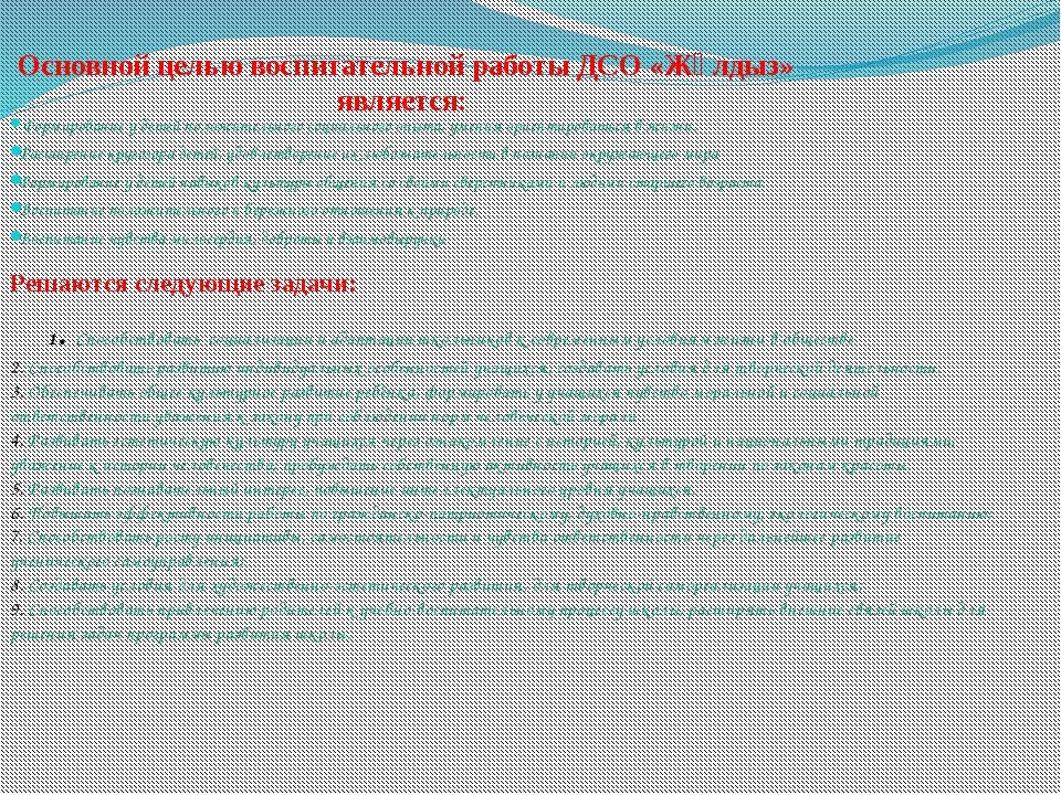 Основной целью воспитательной работы ДСО «Жұлдыз» является: Формирование у де...