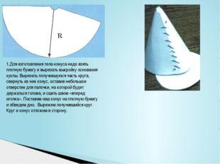 1.Для изготовления тела-конуса надо взять плотную бумагу и вырезать выкройку