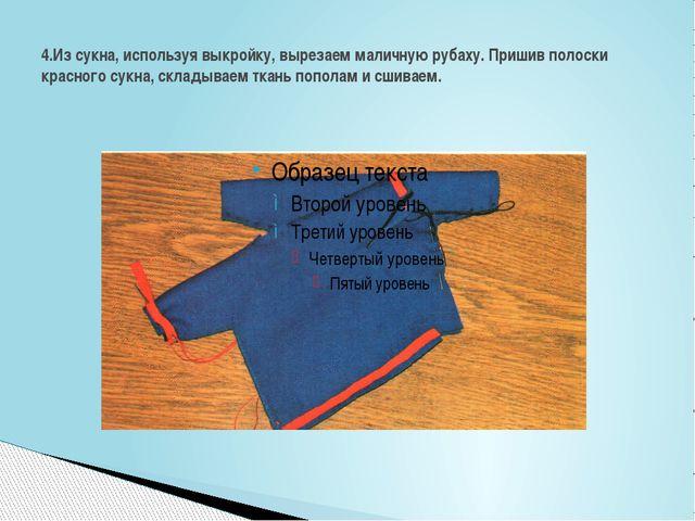 4.Из сукна, используя выкройку, вырезаем маличную рубаху. Пришив полоски крас...