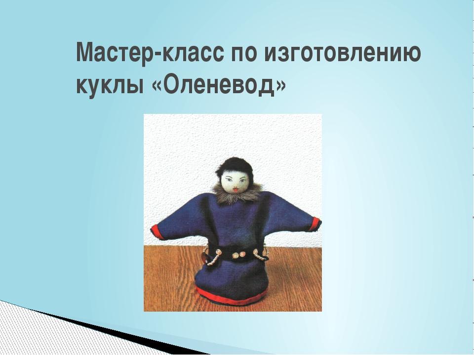 Мастер-класс по изготовлению куклы «Оленевод»