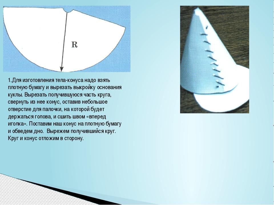 1.Для изготовления тела-конуса надо взять плотную бумагу и вырезать выкройку...