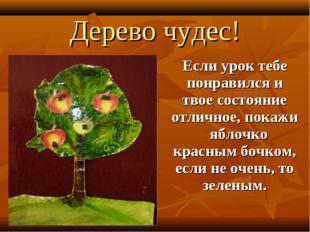 Дерево чудес! Если урок тебе понравился и твое состояние отличное, покажи ябл