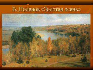 В. Поленов «Золотая осень»