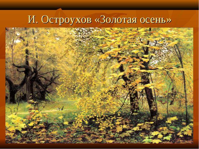 И. Остроухов «Золотая осень»