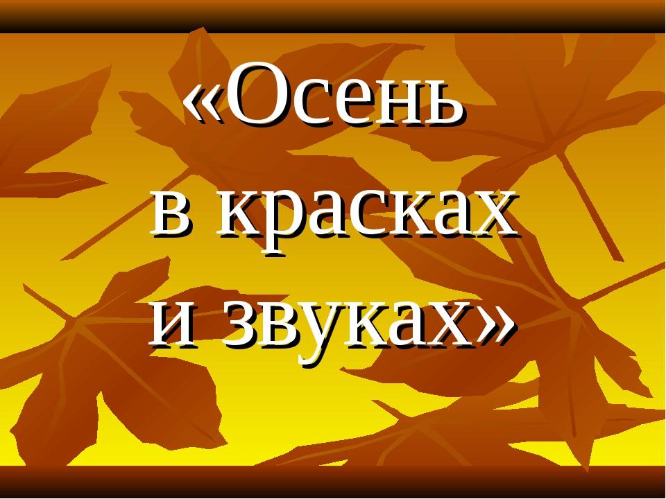 «Осень в красках и звуках»