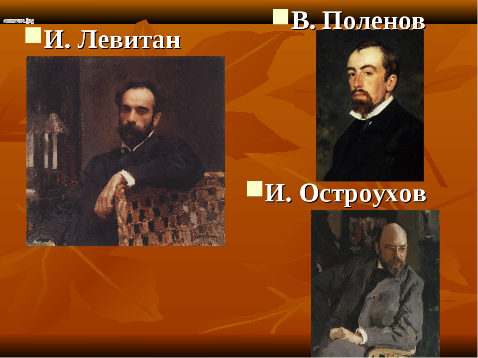 И. Левитан В. Поленов И. Остроухов