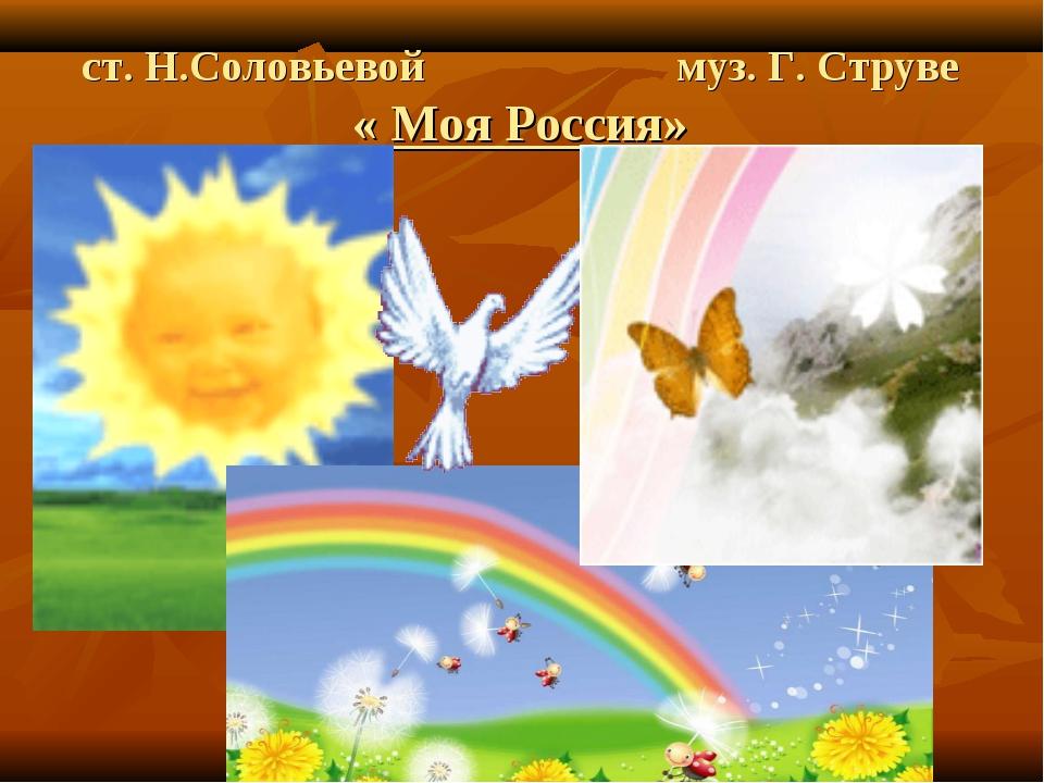 ст. Н.Соловьевой муз. Г. Струве « Моя Россия»