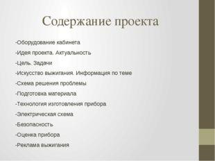 Содержание проекта -Оборудование кабинета -Идея проекта. Актуальность -Цель.