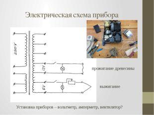 Электрическая схема прибора Установка приборов – вольтметр, амперметр, вентил