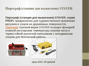 Пирограф (станция для выжигания) STAYER Пирограф (станция для выжигания) STAY