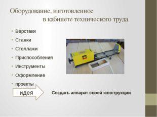 Оборудование, изготовленное в кабинете технического труда Верстаки Станки Сте