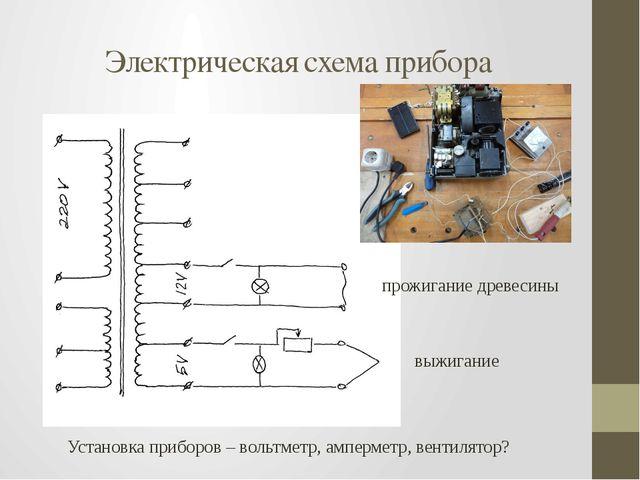 Электрическая схема прибора Установка приборов – вольтметр, амперметр, вентил...