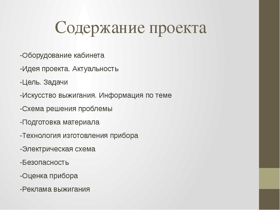 Содержание проекта -Оборудование кабинета -Идея проекта. Актуальность -Цель....