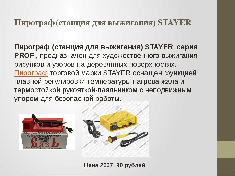 Пирограф (станция для выжигания) STAYER Пирограф (станция для выжигания) STAY...